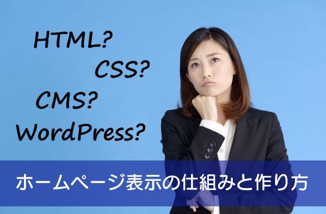 ホームページ表示の仕組みと作り方