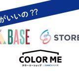 おすすめネットショップ開業サービスBASE、STORES、カラーミーのサービス比較をしました