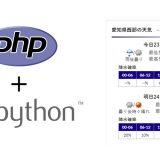 PHP+Pythonでホームページにお天気情報を表示します