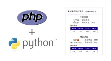 PHP+Pythonスクレイピングでお天気情報をサイトに表示する