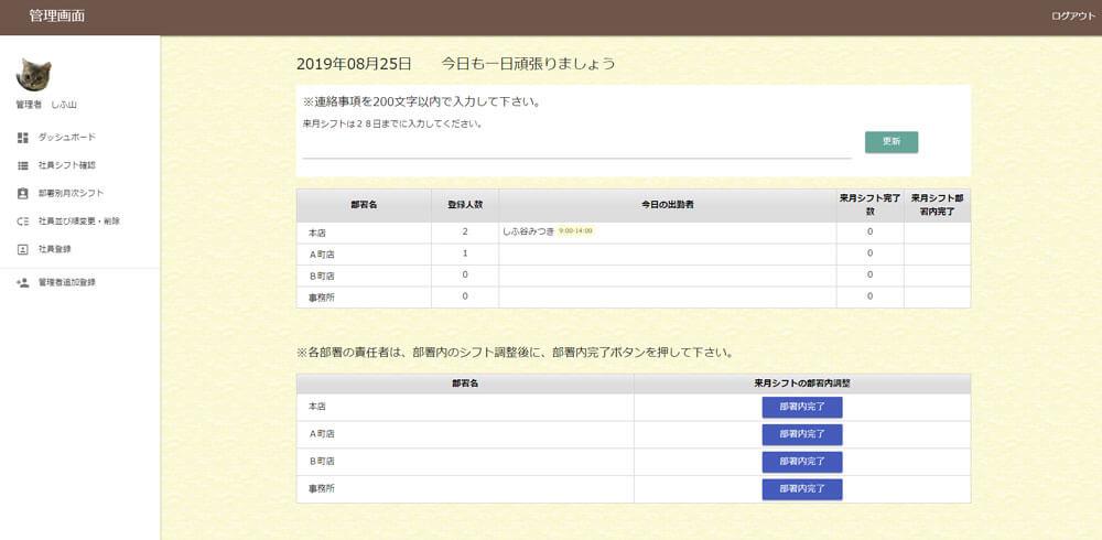 シフト管理システム「SHIFREE」管理画面