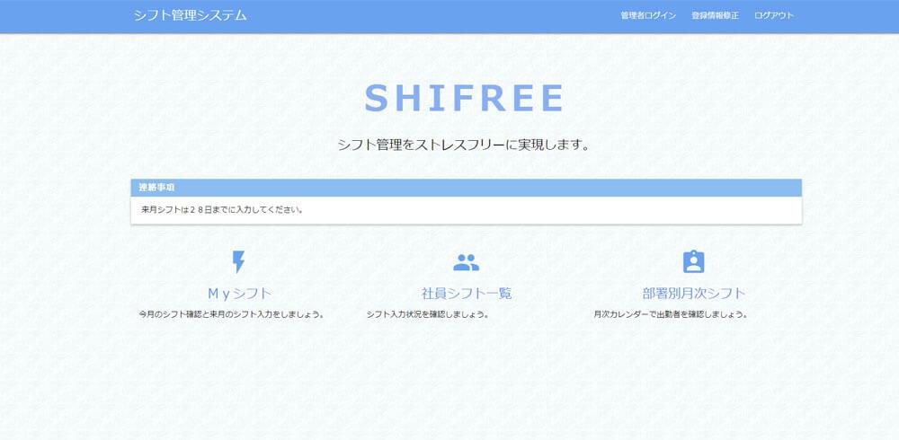 シフト管理システム「SHIFREE」社員入力画面