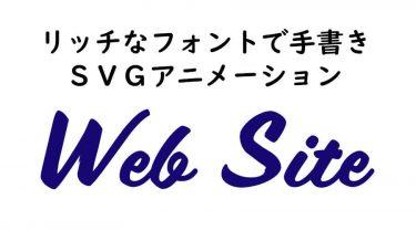 vivus.jsで手書きフォントのSVGパスアニメーション