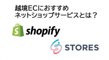 越境EC(海外販売)におすすめなネットショップサービス、ShopifyとSTORESのサービス比較